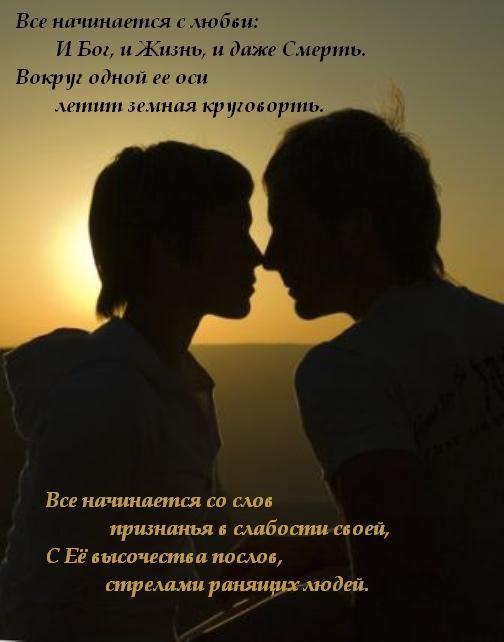 признание о знакомстве