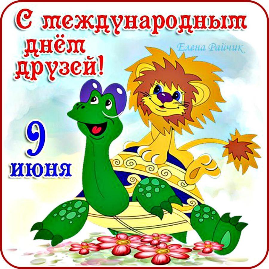 С днем друзей поздравительные открытки 359